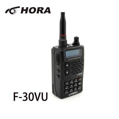 【MR3C】有問有便宜 含稅附發票 HORA F-30VU 雙頻無線電對講機 VHF UHF
