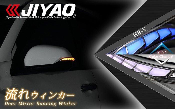 【吉燿部屋】HONDA HR-V 序列式 跑馬燈 流水燈 後視鏡 後照鏡 方向燈