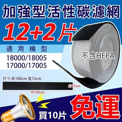 加強型活性碳濾網 適用Honeywell 18000/18005/17000/17005空氣清淨機 10組免運 12送2