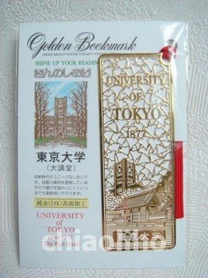 日本進口~東京大學~24K書籤