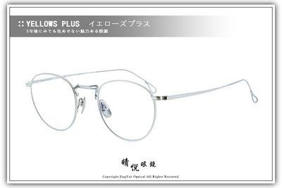 【睛悦眼鏡】簡約風格 低調雅緻 日本手工眼鏡 YELLOWS PLUS 63574