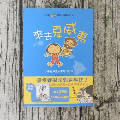 二手書~小栗&東尼的冒險紀行-來去夏威夷 小栗左多里、東尼拉茲洛 時報出版 9789571346823 高雄市