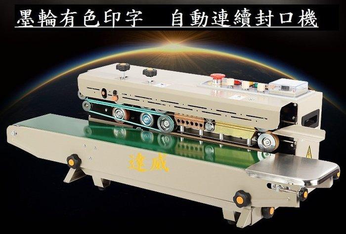 DV-1000 自動連續封口機(墨輪有色字體)  達威機械