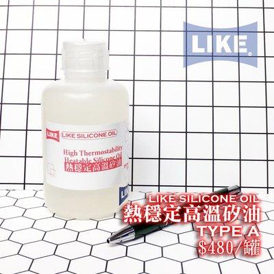 聯想材料【Type A】LIKE SILICONE OIL 熱穩定高溫矽油→導熱/隔油加熱 (300ml/$480)