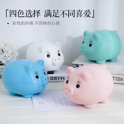 存錢罐小豬儲蓄罐韓國男女兒童紙幣只進不出創意大號可愛陶瓷存錢罐