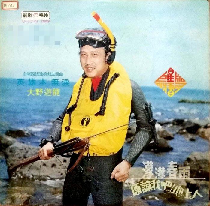 黑膠唱片(片況NM-)-華語-余天-原諒我吧!心上人/濛濛春雨-麗歌-封套歌詞