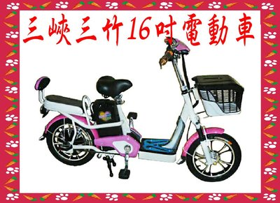 三峽三竹電動車專賣店~勝一EV-16S電動腳踏車~電動自行車~電動車