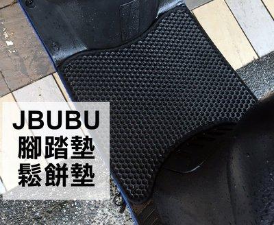大高雄【阿勇的店】MIT運動風 機車腳踏墊 PGO 摩特動力 JBUBU 115 125 專車專用 EVA蜂巢式鬆餅墊