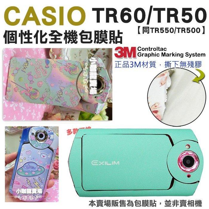 CASIO TR60 TR50 TR550 全機貼膜 包膜 3M 貼紙 無殘膠 保護膜 防刮 耐磨 防水 自拍神器 RU