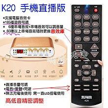 客所思K20 直播版 *支援電腦錄音+17.up.浪手機直播+手機歡歌app 錄音 *165種迴音可調