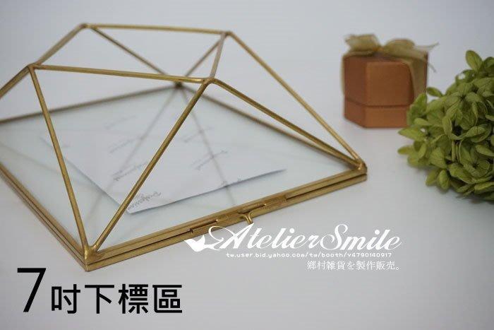[ Atelier Smile ] 鄉村雜貨 3D簡約立體菱形 相框 玻璃展示框架 四色選 7吋下標區 (現+預)
