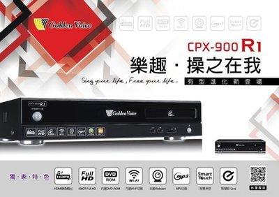拍賣特價中~金嗓最新機種R-1高畫質HDMI輸出唱歌看電影一機全部搞定奇宏有門市可試唱找新北市點歌機維修推薦台北點歌機店