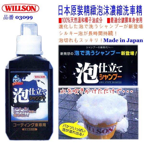 和霆車部品中和館—日本Willson威爾森 精緻泡沫濃縮洗車精 日本製造 新車/鍍膜車皆可安心使用 03099