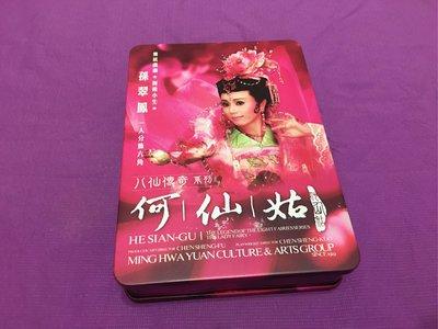絕版收藏 東方歌劇明華園 歌仔戲何仙姑 「鐵盒版」上下二集DVD *手冊孫翠鳳老師 親筆簽名