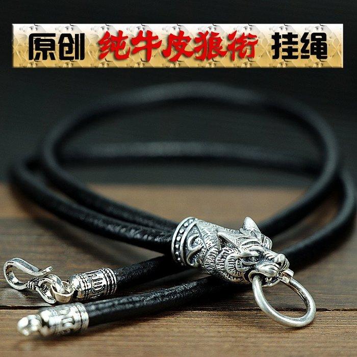 衣萊時尚-純牛皮繩狼銜吊墜繩皮繩真皮掛繩狼牙掛件繩掛繩項鏈繩粗款掛墜繩