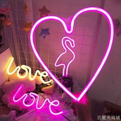 百樂美商城 愛心霓虹燈 宿舍公主房間裝飾小夜燈 拍照道具 love心形夜燈