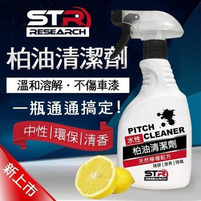 《意生》STR-PROWASH水性瀝青/柏油清潔劑(溫和型)中性環保配方-檸檬清香不刺鼻-安全不傷漆-蠟垢/蟲屍/油漆