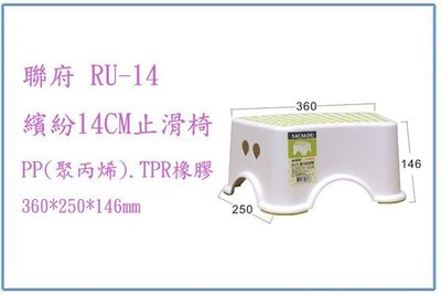 『 峻呈 』(全台滿千免運 不含偏遠 可議價) 聯府 RU14 RU-14 繽紛 14CM 止滑椅 彈性 塑膠椅 輕便椅