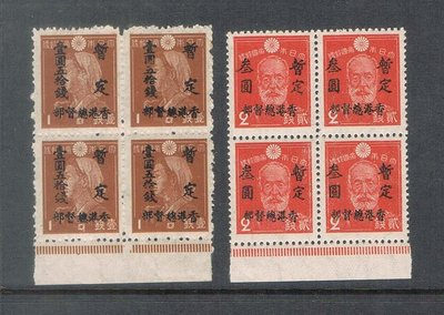 【雲品】香港China Japanse in Hong kong 1945 SG 1-J2 Margin BLK(4) MNH