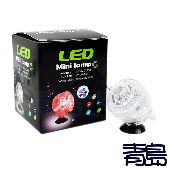 Q。青島水族。QB-121 LED Mini lamp-水中燈 水中投射氣泡燈 氣泡幻彩小射燈 可不斷變色
