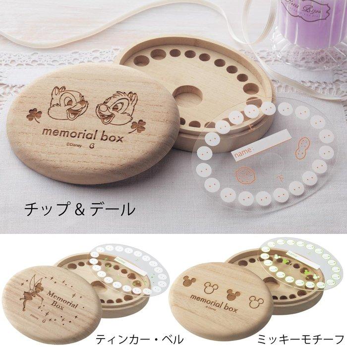 迪士尼Disney《預購》米奇 奇奇蒂蒂 小精靈 乳牙保存紀念盒~生日禮物 新生祝賀 彌月賀禮~日本製~共3款~心心小舖