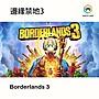 邊緣禁地3 Borderlands 3 STEAM 序號 PC