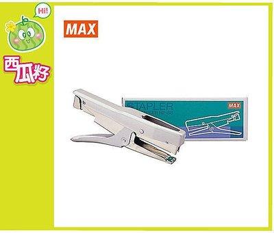 【西瓜籽】MAX HP-88 剪刀型釘書機 M8針 裝訂30張 訂書機/釘書針/訂書針 超好訂好握 熱賣推薦!