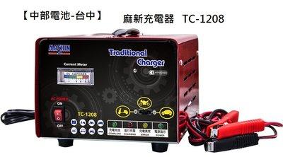 【中部電池-台中】TC1208 TC-1208電瓶充電器麻新汽車機車電池充電機VC1206 RS1208改款 RS-1208
