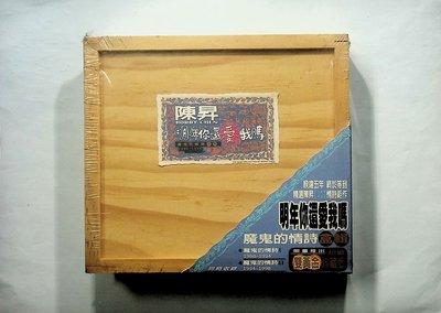 【198樂坊】明年你還愛我嗎 魔鬼情詩12-限量木盒版(木盒約有1CM受損如照片.......全新)NEW
