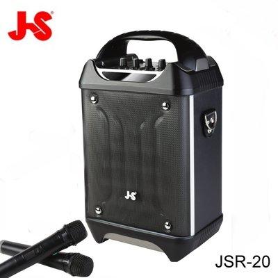 【電子超商】JS 淇譽電子 JSR-20 室內/戶外多用途教學擴音機