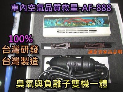 孚巨AF-888車用空氣淨化機 強氧殺菌消毒 負離子 除臭味菸味霉味油煙味甲醛味油漆味 抗塵蟎過敏