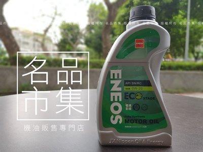 【名品市集】附發票 新日本 ENEOS 公司貨 ECO 0W20 0W-20 SN 1公升 出光 美孚 嘉實多 台北市