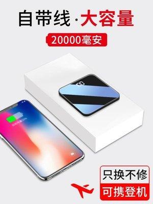 移動電源迷你充電寶20000大容量超薄便攜小巧移動電源蘋果專用