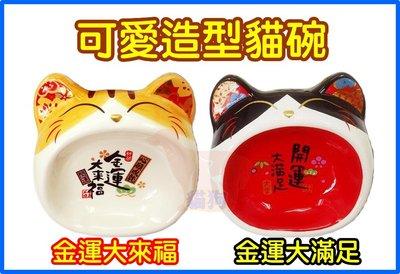 **貓狗大王**圓形卡通陶瓷貓碗貓食盆貓餐具貓用品