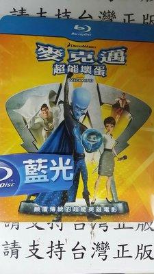 巧婷@120607【藍光BD2D】袋裝/無盒/如照片一【麥克邁超能壞蛋】全賣場台灣地區正版片【M】