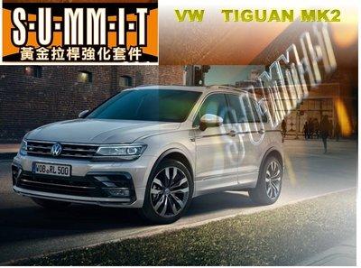 """LDS"" VW TIGUAN MK2 福斯 TIGUAN2 前上拉桿 後下拉桿 後下扭力桿"
