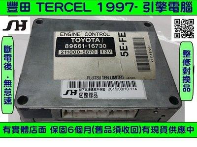 TOYOTA TERCEL 引擎電腦 1996-(勝弘汽車) ECM ECU 行車電腦 89661-16730 維修