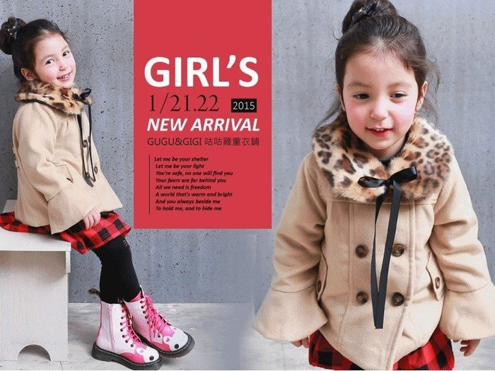【RG2012218-1】秋冬款~雙排釦喇叭袖駝色外套(附豹紋領圍)(中大童)$250