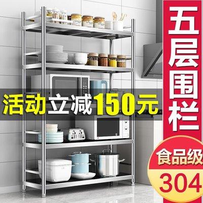 格格巫五層304不銹鋼儲物架帶圍欄廚房用品家用大全置物架收納落地多層