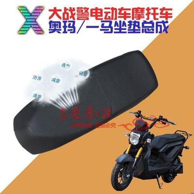 機車 X戰警電動車摩托車 座墊 座包 坐墊 電動車摩托車配件@cv09719