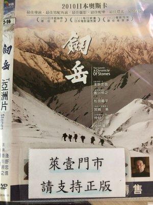 萊壹@53684 DVD 有封面紙張【劒岳 喜歡可議價】全賣場台灣地區正版片