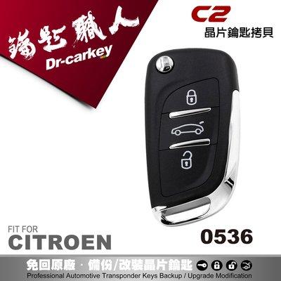 【汽車鑰匙職人】CITROEN C2 雪鐵龍汽車 摺疊鑰匙 晶片鎖 遙控器 快速配製