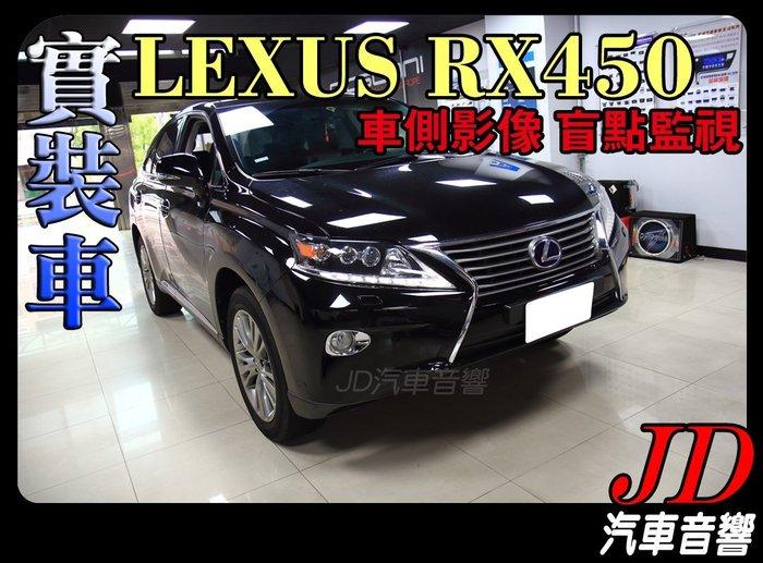 【JD 新北 桃園】LEXUS RX450 車側、側邊影像。盲點監視系統 超廣角輔助影像 安全無死角 行車安全最佳守護神