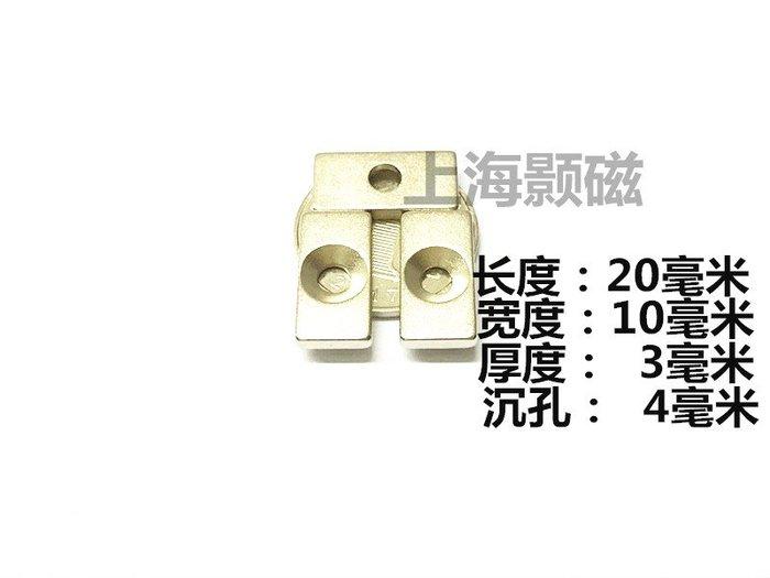 滿200元起發貨-強磁長方形孔20X10X3釹鐵硼強磁鐵 磁石長方形20*10*3帶孔強磁鐵