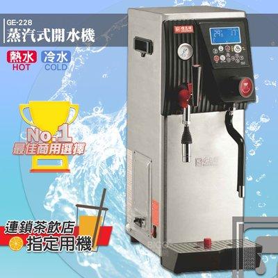 原廠保固附發票~偉志牌 蒸汽式開水機(單鍋爐) GE-228 (冷熱水、蒸汽) 商用飲水機 電熱水機 飲水機 熱飲機