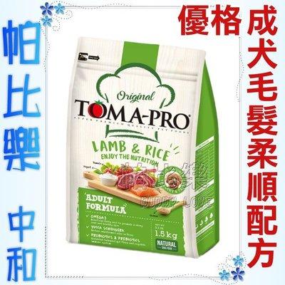 ◇帕比樂◇(贈1.5kg)優格狗飼料-成犬羊肉加米添加藜麥 小顆粒  7KG