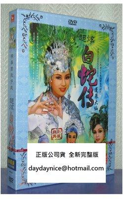明華園歌仔戲 超炫白蛇傳 蓬萊大仙 1DVD 孫翠鳳