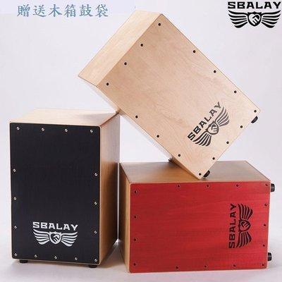 [魔立樂器] 木箱鼓: Sbalay拆卸式木箱鼓 贈專用袋 攜帶方便 好收好帶