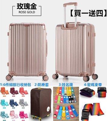 ~小木屋~免運【26吋+26吋套組】頂配款拉絲防刮飛機輪拉鏈行李箱旅行拉捍箱
