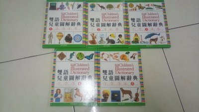 雙語而同圖解辭典(按字母排序共5本恕不分售)保存良好近全新,附圖解易學易懂